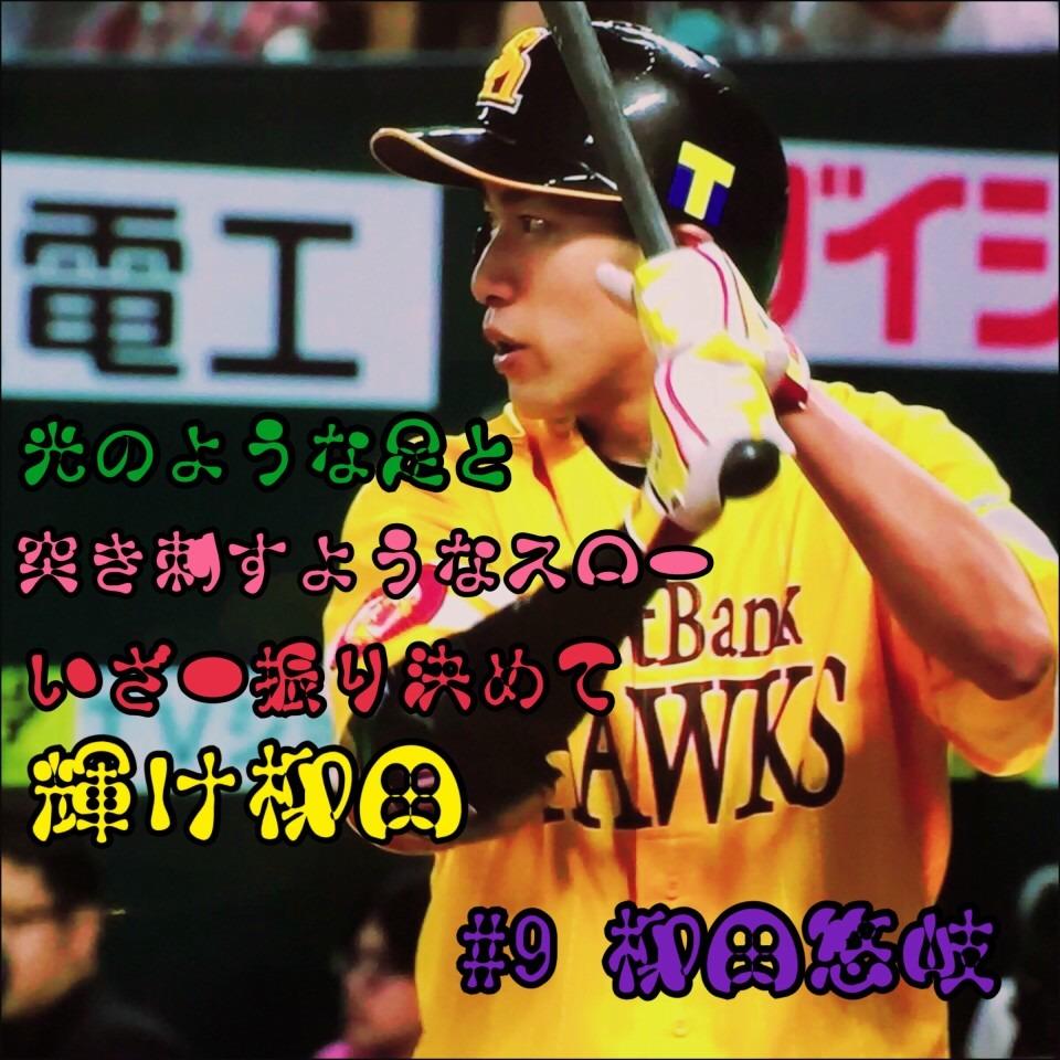 柳田悠岐の画像 p1_11