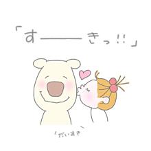 すき!だいすきの画像(プリ画像)
