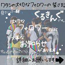 詳細へお願いします!!の画像(Hey!Say!JUMP/Hey!Say!7に関連した画像)