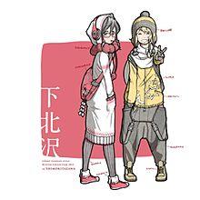 東方×下北沢の画像(下北沢に関連した画像)