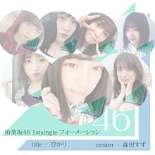 1st single  『 ひかり 』の画像(すずに関連した画像)