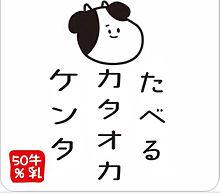 sumika片岡健太の画像(sumikaに関連した画像)