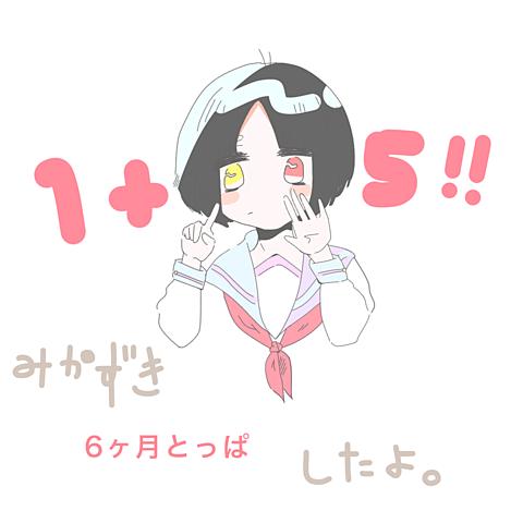 1 + 5 = 6ヶ月 !!の画像(プリ画像)