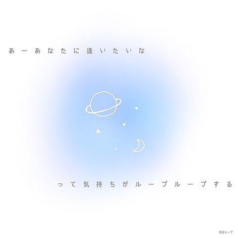 惑星ループの画像(プリ画像)