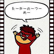 鷹の爪団吉田くんの画像(プリ画像)