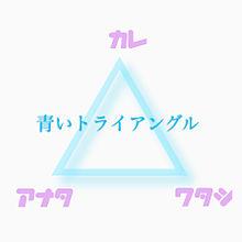 青いトライアングル/Flowerの画像(プリ画像)