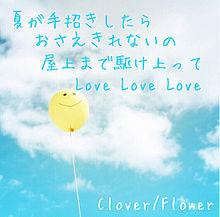 Clover/Flowerの画像(プリ画像)