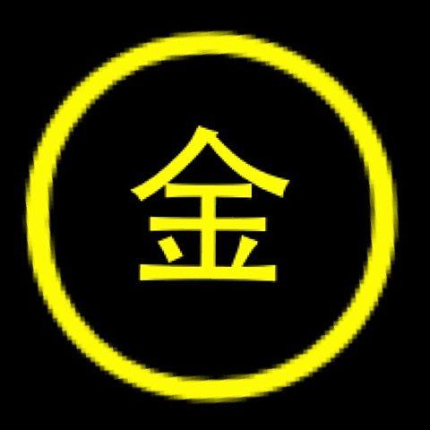 金丸の画像(プリ画像)