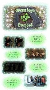 green boys☆保存→いいね☆の画像(菅田将暉/松坂桃李/成田凌に関連した画像)