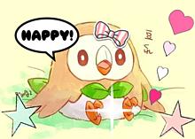 幸せモクローちゃんの画像(モクローに関連した画像)