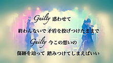 love or guiltyの画像(プリ画像)