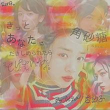 歌詞画像❤︎永野芽郁の画像(杏沙子に関連した画像)