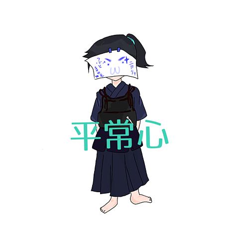 平常心剣道の画像(プリ画像)
