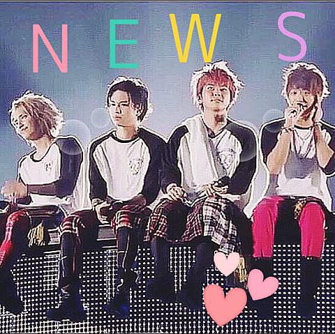 NEWS♡(´˘`๑)の画像(プリ画像)