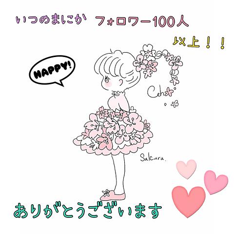 みなさん(*´︶`*)♡Thanks!の画像(プリ画像)