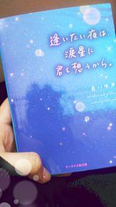 おすすめの小説! プリ画像
