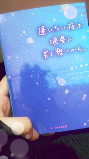 おすすめの小説!の画像 プリ画像