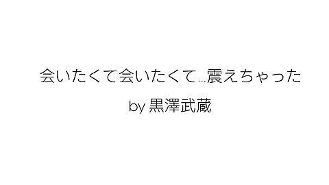 おっさんずラブ 黒澤武蔵 名言①の画像 プリ画像