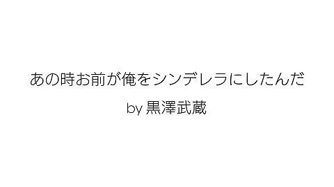 おっさんずラブ 黒澤武蔵 名言②の画像 プリ画像