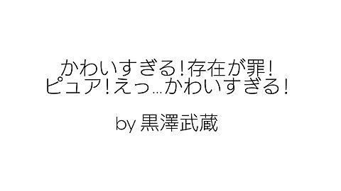 おっさんずラブ 黒澤武蔵 名言③の画像 プリ画像