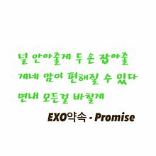 EXO 歌詞画の画像(韓国語 歌詞に関連した画像)