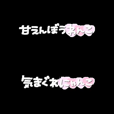 プリクラ風文字の画像(プリ画像)