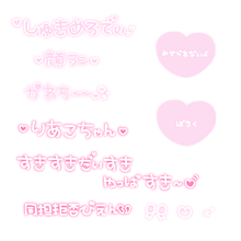 量産型 プリクラ風文字