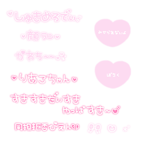 量産型 プリクラ風文字の画像(プリ画像)