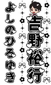 リクエストの画像(吉野裕行に関連した画像)