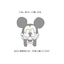 \ ハーイ ボクミッキーダヨ  /の画像(ミッキー/ディズニーに関連した画像)