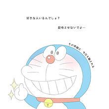 ドラエモン!の画像(恋愛/恋/愛に関連した画像)