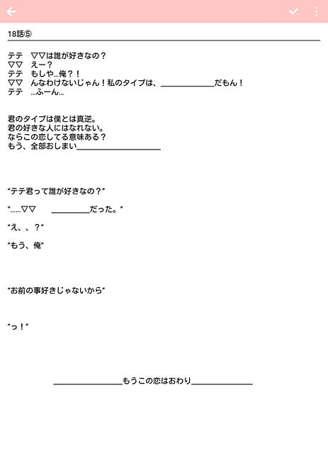 初恋=失恋の画像(プリ画像)