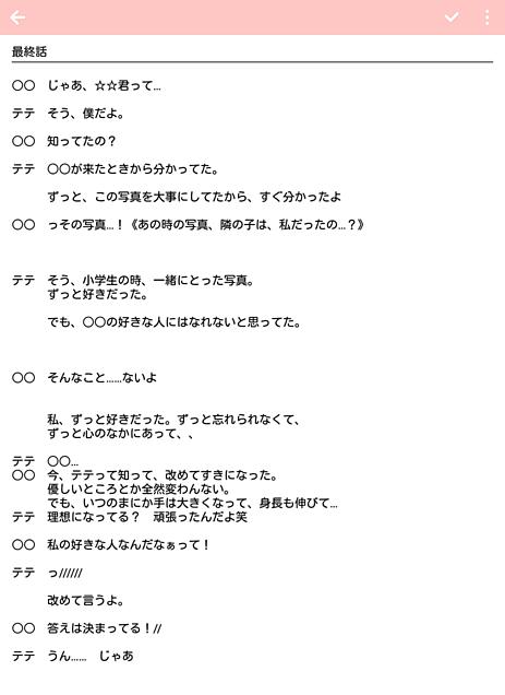 初恋=失恋 最終話 詳細へ↓↓の画像(プリ画像)