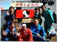 タカトシ牧場の画像(博多華丸に関連した画像)