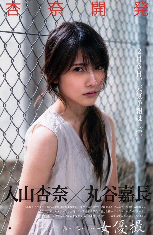 入山杏奈の画像 p1_29