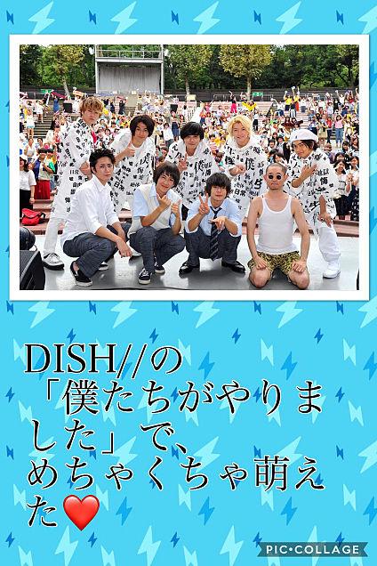 DISH//の画像 プリ画像