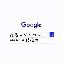 最高のダンサー 中務裕太の画像(Googleに関連した画像)