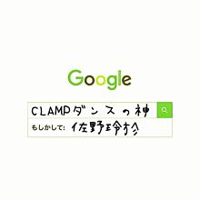 CLAMPダンスの神 佐野玲於の画像(CLAMPに関連した画像)