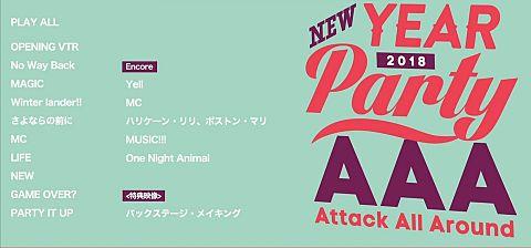 AAA NEW YEAR PARTYの画像(プリ画像)