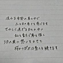 歌 詞 手 書 き プリ画像