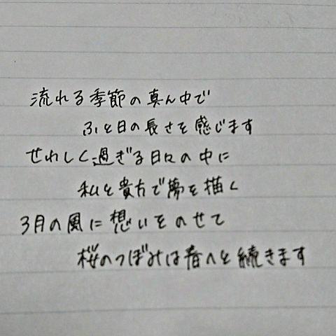 歌 詞 手 書 きの画像(プリ画像)