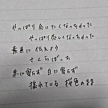 手 書 き 歌 詞 画 プリ画像