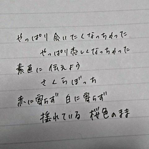 手 書 き 歌 詞 画の画像(プリ画像)