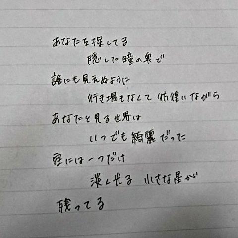 手書き歌詞画の画像(プリ画像)