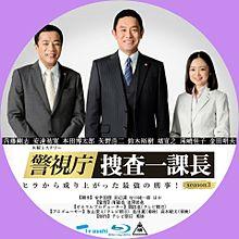 警視庁捜査一課長 season3(2018年4月 20時~放送)の画像(安達祐実に関連した画像)