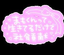 プリクラ文字の画像(宮野真守に関連した画像)