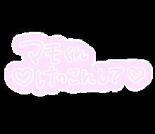 プリクラ文字の画像(マモに関連した画像)