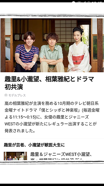 LI.NEニュースよりの画像(プリ画像)