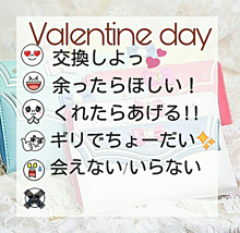 バレンタインの画像(義理チョコに関連した画像)