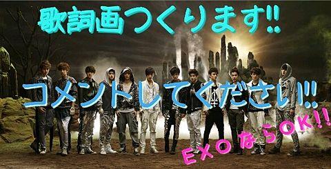 EXO リクエストの画像(プリ画像)